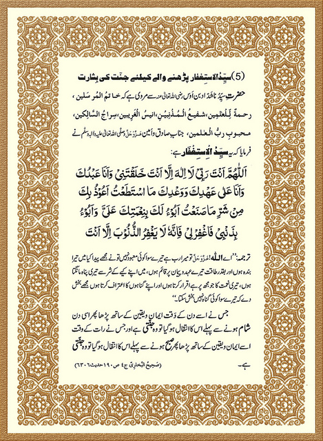 Read and Download Islamic Dua and Qurani Wazaif.: Astaghfar