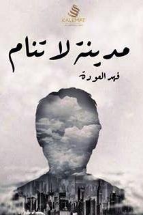 تحميل كتاب مدينة لا تنام PDF فهد العودة مجانا