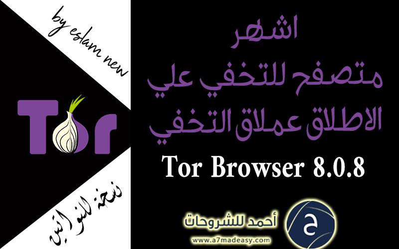اشهر متصفح للتخفي علي الاطلاق 8 0 8 Tor Browser