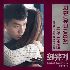 Download Jimin, Yuna (AOA), Yoo Hoe Sung (N.Flying) - If You Were Me (OST Hwayugi Part.5) [MP3]