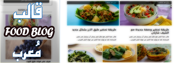 قالب بسيط جدًا يصلُح للمدونات التي تهتم بنشر مقالات حول وصفات المطبخ والمواد الغذائية. سواء كُنت طاهيًا مُحنك، أو لديك الكثير من الوصفات الخاصة بك وتُريد نشرها على الإنترنت