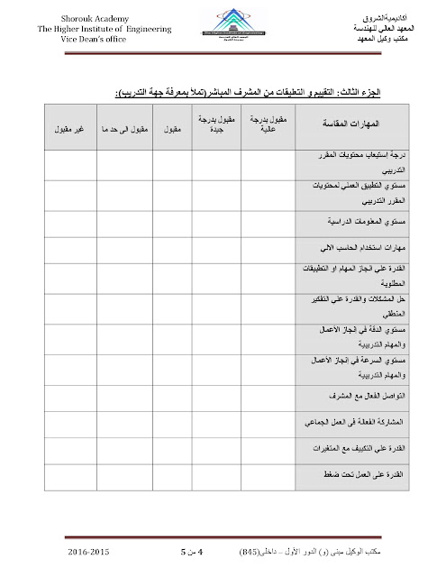 استمارة التدريب الميداني لطلاب الفرقة الاولي هندسة الشروق - بريمو هندسة