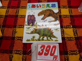 中古本、恐竜あいうえお 390円