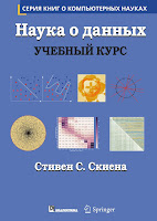 книга Стивена С. Скиена «Наука о данных: учебный курс» - читайте о книге в моем блоге