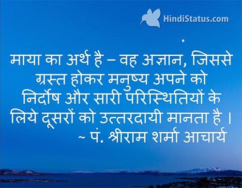 Maya Means - HindiStatus