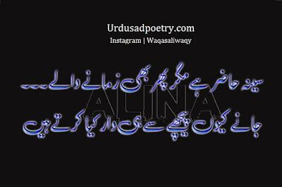 Seena Hazir Hai
