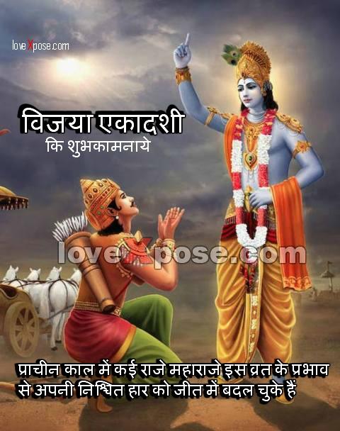 Vijaya Ekadashi Vrat significance