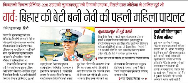 बिहार की बेटी बनी नेवी की पहली महिला पायलट