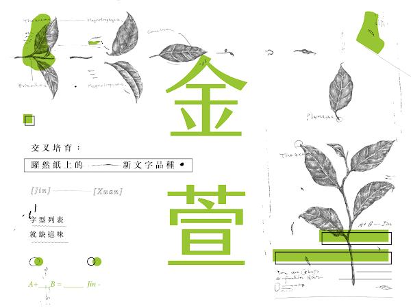 金萱字型標誌,數位時代翻攝於 justfont 部落格