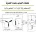 كتاب التحكم في المولدات الكهربائية pdf Book Control of electrical generators
