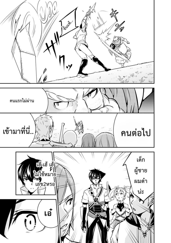 อ่านการ์ตูน Shijou Saikyou no Mahou Kenshi ตอนที่ 8 หน้าที่ 11