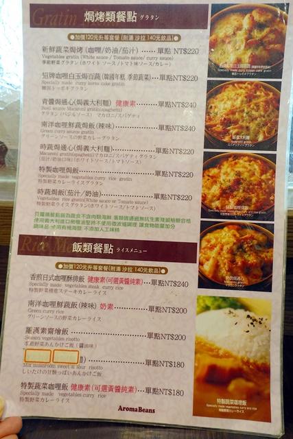 亞蘿瑪珈琲屋菜單