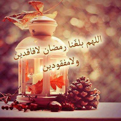 Ramadan DP For Whatsapp