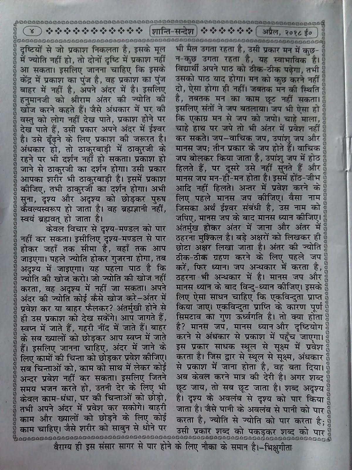 S34, How to do bhakti-bhakti which fulfills all desires--सदगुरू महर्षि मेंहीं/सत्संग ध्यान। मनोकामना पूरक प्रार्थना कैसे करें प्रवचन चित्र दो