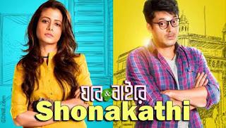 SHONAKATHI Full Song Lyrics-Ghare And Baire-Somlata Acharyya Chowdhury