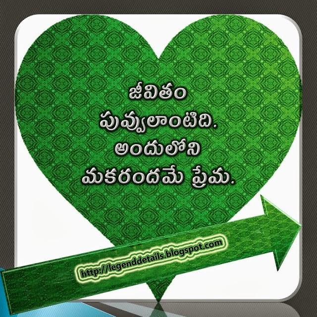 Best Lagics Of Love In Telugu: Telugu Love Quotations With
