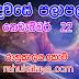 රාහු කාලය | ලග්න පලාපල 2019 | Rahu Kalaya 2019 |2019-11-22