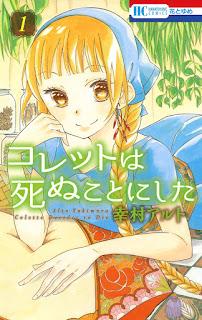 [Manga] コレットは死ぬことにした 第01巻 [Colette wa Shinu Koto ni Shita Vol 01], manga, download, free