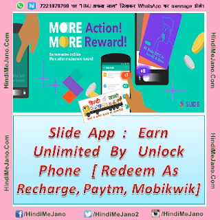 Tags- Slide app, earn unlimited free recharge by unlock phone, unlock phone & get rewards, refer & earn mobikwik cash, recharge, paytm cash, unlimited tricks, Slide app online script, Slide app unlimited earnings tricks, refer & earn, slide app loot refer and earn tricks, free rs5 on signup, free rs5 per refer, freebie, freekaamaal, earnings apps, free paytm, free recharge, free mobikwik, free paytm tricks, free recharge tricks, free mobikwik tricks, slide app hack, bypass OTP, refer and earn, Slide App review,