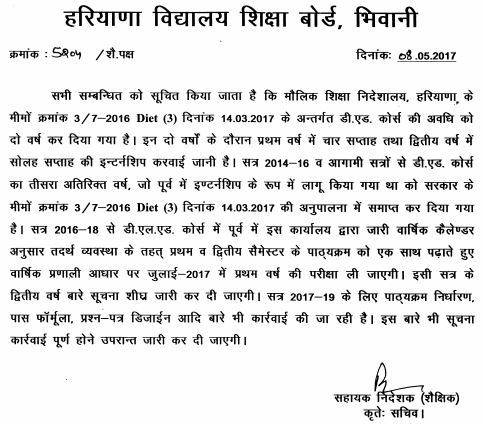 image : HBSE D.Ed. Course 2 Years instead of 3 Years & Internship Pattern @ Haryana Education News