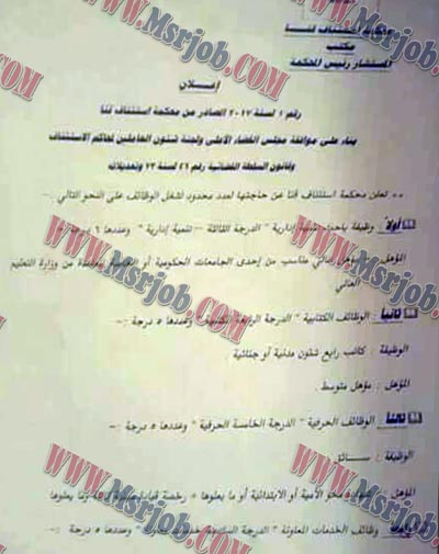 اعلان وظائف محكمة الاستئناف لحملة المؤهلات العليا والمتوسطة والتقديم حتى 15 / 4 / 2017
