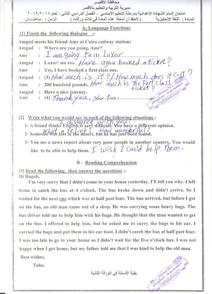 إمتحانات اللغة الانجليزية للصف للثالث الاعدادى بنماذج الاجابات