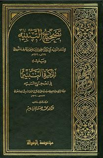Download Kitab Tashih al-Tanbih Karya Imam Nawawi PDF