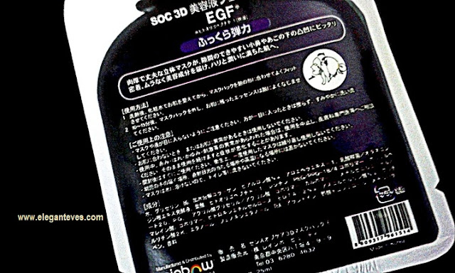 EGF Conditioning 3D Serum Mask