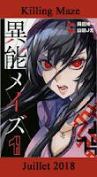 http://blog.mangaconseil.com/2018/04/a-paraitre-killing-maze-au-cur-du.html