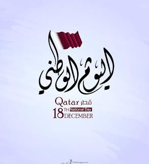 اليوم الوطنى قطر 18 ديسمبر