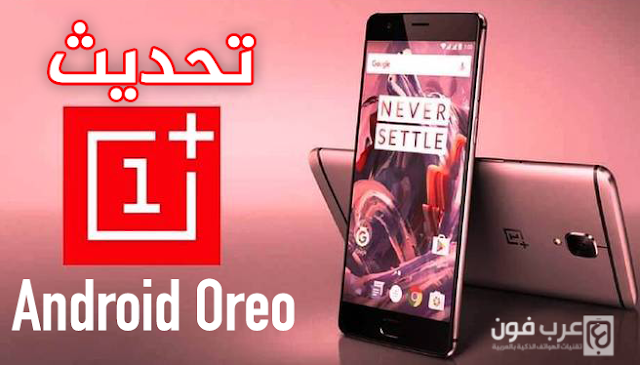 تحديث هاتف Oneplus 3 و 3T الى اندرويد اوريو 8 الجديد