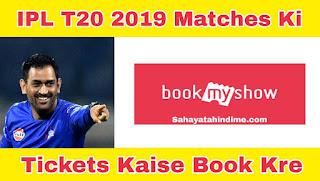 IPL-T20-Match-ki-tickets-kaise-kharide