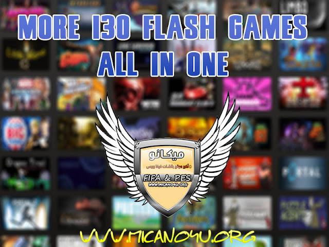 تحميل اكثر من 130 لعبة فلاش في ملف واحد بحجم 67 ميجا حصري على ميكانو