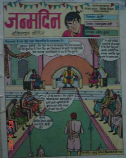 Bankelal-Comics-Janamdin-PDF-Book-In-Hindi