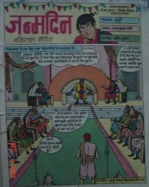 बांकेलाल कॉमिक्स | जन्मदिन पीडीऍफ़ पुस्तक | Bankelal Comics : Janamdin PDF Book In Hindi