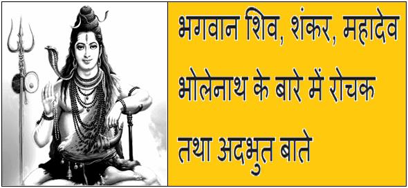 Shankar Bhagwan ke bare me rochak bate