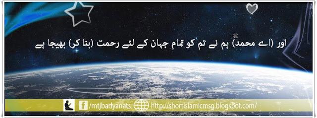prophet muhammad love