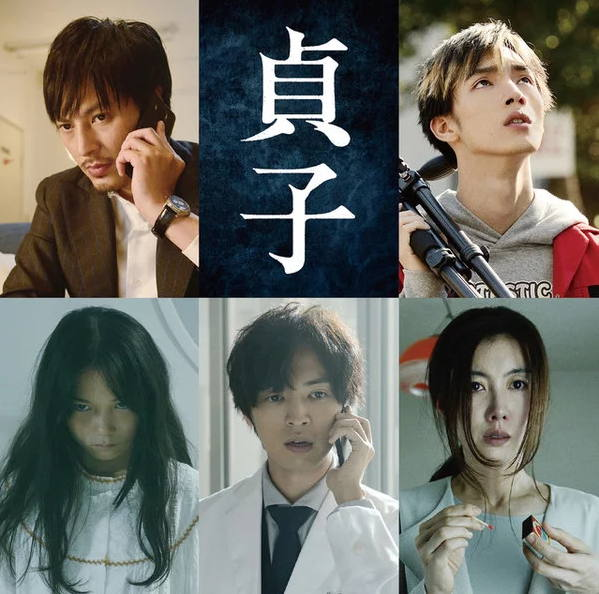 Trailer Previews SADAKO 2019