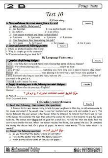 إختبارات لغة انجليزية للمراجعة على وحدات منهج الصف الثانى الاعدادى الترم الثانى , مستر محمد صبحى