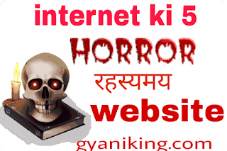 Horror website, amazing website,