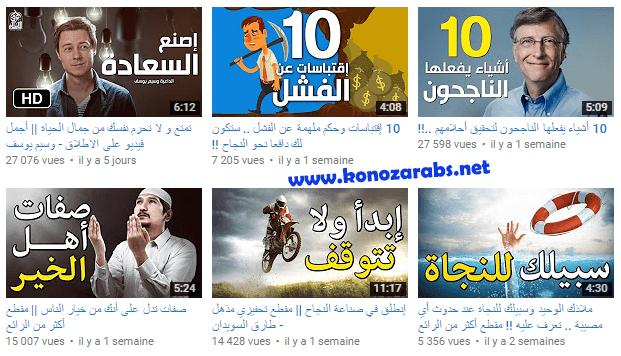 افضل 10 قنوات يوتيوب عربية ستجعلك شخصا مثقف !