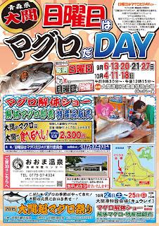 Oma Sunday is Tuna Day Super Tuna Festival Flyer 大間日曜日はマグロだDay 大間超マグロ祭り チラシ