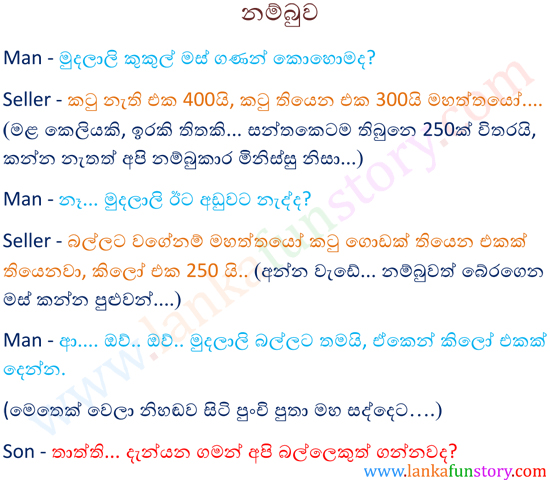 Sinhala Jokes-prestige