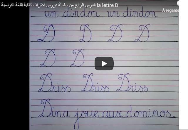 الدرس الرابع من سلسلة دروس احتراف كتابة اللغة الفرنسية la lettre D