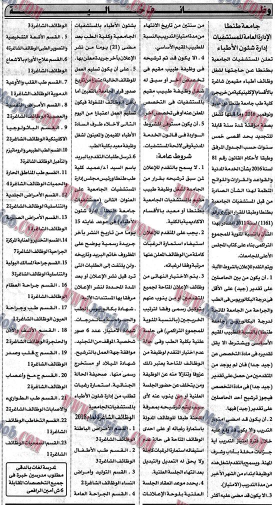 وظائف جامعة طنطا - المستشفيات الجامعية منشور بالاهرام اليوم 11 / 6 / 2018