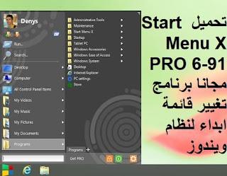 تحميل Start Menu X PRO 6-91 مجانا برنامج تغيير قائمة ابداء لنظام ويندوز
