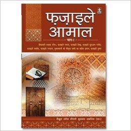 Fazail E Amaal-Hindi