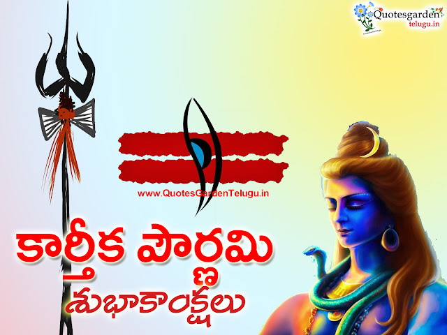 Telugu Karthika pournami wishes greetings with lord shiva images