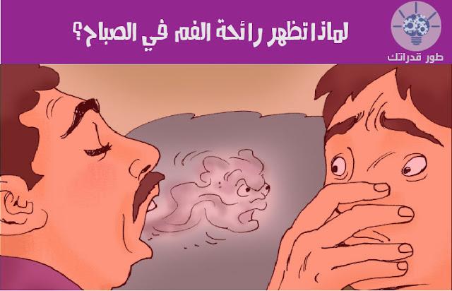 لماذا تظهر رائحة الفم  في الصباح؟