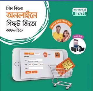 বাংলালিংক সিম অফার,অনলাইনে সিম কেনা, উপহাড় বাংলালিংক সিমের সাথে, banglalink new sim offer, gift with banglalink new sim on line buy,how can get banglalink gift